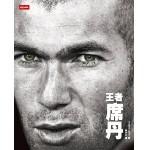 Zinedine Zidane, Respect - ch