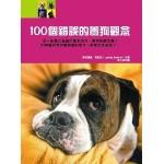 100 idées fausses sur votre chien - ch