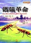 La revolvtion des fourmis