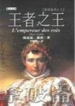 L'empereur des rois