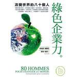 80 Hommes pour changer le monde-ch