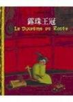 La diademe de rosee