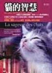 La sagesse des chats ch