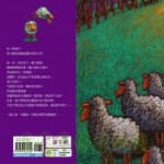 L'agneau qui ne voulait pas être un mouton ch 4e