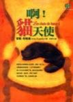 Les chats de hasard ch