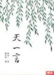 Le dit de Tianyi ch
