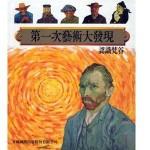 Vincent Van Gogh ch