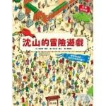 A la recherche de Shan Shen - livre jeu ch