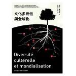 Diversite culturelle et mondialisation