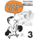 Histoires Inedites du Petit Nicolas Vol.3 ch