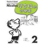 Histoires inédites du Petit Nicolas, Tome 2