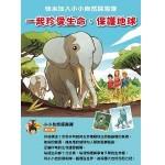 Défendons les éléphants  ch