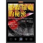 Les Confidences d'Arsene Lupin ch