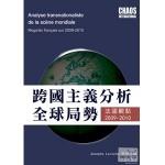 Analyse transnationaliste de la scène mondiale 300