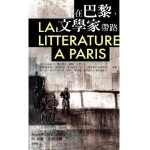 La Litterature a Paris ch