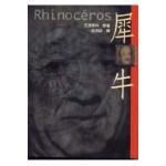 Rhinocéros ch