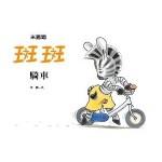 Zou à vélo ch