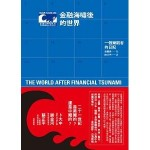 Guy Sorman - The world after financial tsunami