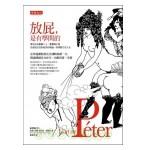 L'art de peter-ch