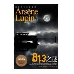 813 La Double Vie D'arsene Lupin-ch