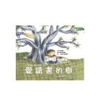 L'arbre lecteur-ch