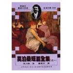 Les contes de Guy de Maupassant-ch