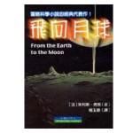 De la Terre à la Lune-ch