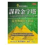 La Pyramide assassinée-ch
