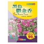 La Tulipe noire-ch