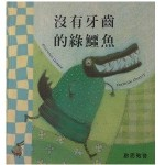 Le crocodile vert-ch