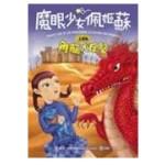 Peggy Sue et les Fantômes, Tome 7-La Révolte des dragons-ch