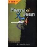Pierre et Jean-ch