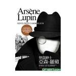 Arsene Lupin Gentleman Cambrioleur-ch
