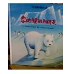 En avant, petit ours blanc !-ch