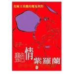 Le roman de violette-ch