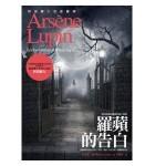 Les confidences d'Arsène Lupin-ch