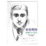 Marcel Proust La cathédrale du temps-ch