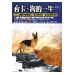 Youka, une vie de chien-ch