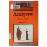 Antigone-ch