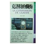 La confession de Claude-ch