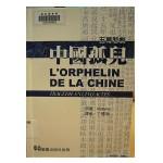 L'orphelin de la chine en cinq actes-ch