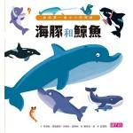 Mes Petites Encyclopedies Larousse  Dauphins et baleines - ch