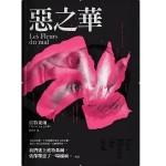 Les Fleurs du Mal - 2012 09 03
