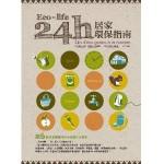 24h d'éco-gestes à la maison - Agir au quotidien pour la planète - ch