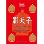 L'acrobatie aérienne de Confucius - ch