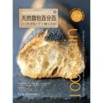 100- Pain - La saga du pain enveloppée de 60 recettes croustillantes - ch