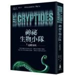 Les Cryptides - Tome 1 - A la poursuite du Kraken - ch