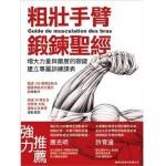 Guide de Musculation des Bras - ch