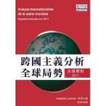 Analyse transnationaliste de la scène mondiale- Regards français sur 2011 - ch