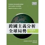 Analyse transnationaliste de la scene mondiale - Regards francais sur 2012